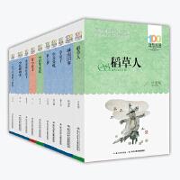 百年百部儿童文学经典书系精选纪念版套装(新版10本 )