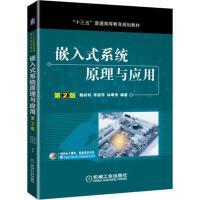 嵌入式系统原理与应用 第2版 机械工业出版社