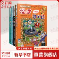 大中华寻宝记系列 二十一世纪出版社有限责任公司