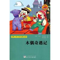 木偶奇遇记 [意] 科洛迪,任溶溶 浙江少年儿童出版社