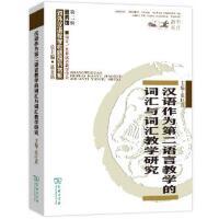 汉语作为第二语言教学的词汇与词汇教学研究