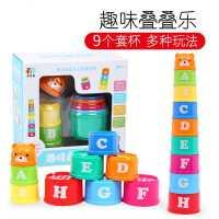 贝乐康叠叠乐 婴儿玩具叠叠杯 益智宝宝套叠儿童玩具1-3岁男女孩