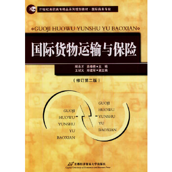 国际货物运输与保险(第二版)
