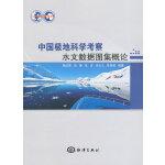 中国极地科学考察水文数据图集概论