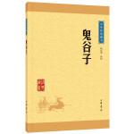 鬼谷子(中华经典藏书・升级版)