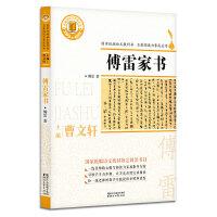 傅雷家书(国家统编语文教科书・名著阅读力养成丛书)