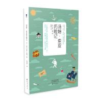 汤姆・索亚历险记【新课标文库--青少年经典大阅读】