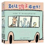 别让鸽子开巴士!(全6册)