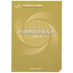 【RT5】区域物流协调发展 张中强 中国财富出版社 9787504736567