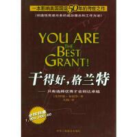 【二手旧书九成新】干得好,格兰特(美)布雷登 ,大扬中华工商联合出版社9787801930057