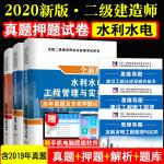 二级建造师资格考试2020水利水电工程试卷(3册套装):水利水电工程管理与实务+建设工程施工管理+法律法规及相关知识