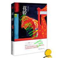 【二手旧书九成新】cw花轿阿娜尔古丽 9787505984721