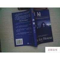 【二手旧书9成新】冰屋