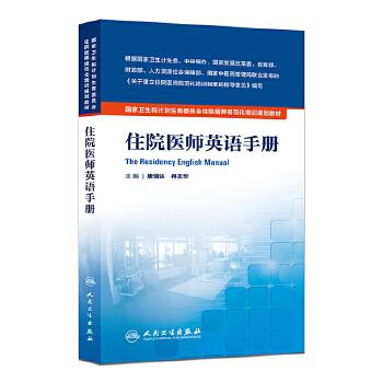 国家卫生和计划生育委员会住院医师规范化培训规划教材·住院医师英语手册