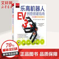 乐高机器人EV3创意搭建指南 (日)五十川芳仁 著;韦皓文 译 著 韦皓文 译