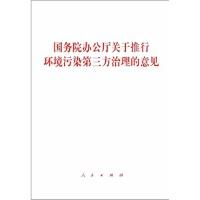 【人民出版社】 国务院办公厅关于推行环境污染第三方治理的意见