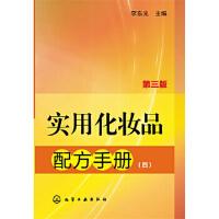 【旧书二手书9成新】实用化妆品配方手册(四)(第三版)(实用化妆品配方手册 天然原料保证环保健康,产品性能优、功能强,