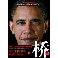 桥:巴拉克.奥巴马的人生及其崛起(上)