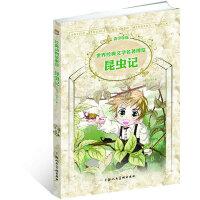 昆虫记(青少版 世界经典文学名著博览 经典动物故事馆)