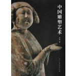 中国雕塑艺术(赵萌)