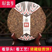 新益号 茶粹七子饼茶357g 精心研制 普洱茶熟茶 宫廷贡普357g