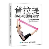 【二手旧书8成新】普拉提核心功能解剖学 核心稳定性高效训练图解 [美]埃文・奥沙(Evan Osar) 麦瑞李・巴萨德
