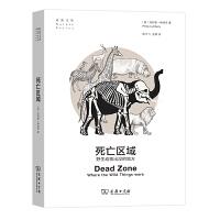 死亡区域:野生动物出没的地方(自然文库)[英]菲利普?林伯里 著 商务印书馆