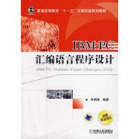 IBM-PC 汇编语言程序设计(附免费电子课件)