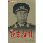 罗荣桓传(4版平)