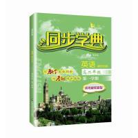 同步学典 英语(新世纪版)(高二年级第一学期)