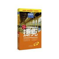 捷克-杜蒙・阅途旅游指南圣经