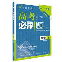 理想树67高考2020新版高考必刷题 数学5 解析几何 高考专题训练