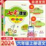 七彩课堂六年级上册语文部编人教版2021新版