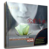 【商城正版】寂寞情歌 国语情歌对唱 黑胶2CD 如果爱下去