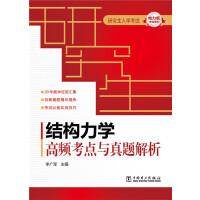 研究生入学考试 结构力学 高频考点与真题解析