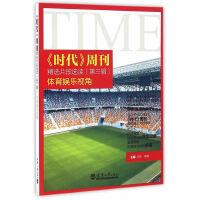 《时代》周刊精选片段选读(第三辑)体育娱乐视角