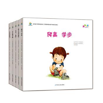 宝宝好习惯养成绘本——行为能力辑(引进韩国的经典养成绘本,新手父母的育儿秘籍,涵盖了幼儿行为能力发育中的各个方面,将行为技能与幼儿生活完美地融为一体,增长知识的同时开发宝宝的潜在能力。