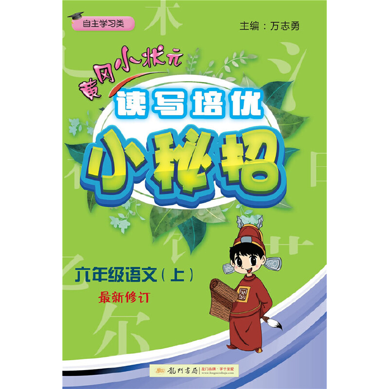 2018年秋季:读写培优小秘招六年级语文(上)