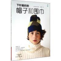 下针编织的帽子和围巾 无 著作 日本宝库社 编者 沈清清 译者
