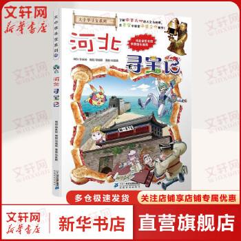 河北寻宝记 二十一世纪出版社 【文轩正版图书】