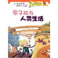 [正版9成新] 原子能与人类生活(未来科学家科学的天梯) 9787514307993 廖胜根著 现代出版社