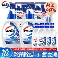 【8件套】威露士除菌有氧洗1kg*2+500g*2+300g*4瓶 除菌99%