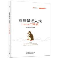 高质量嵌入式Linux C编程