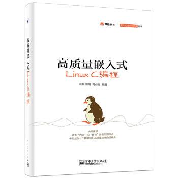 高质量嵌入式Linux C编程 内外兼修,令您成为一个能写出高质量代码的程序员