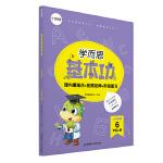 学而思新版 学而思小学英语基本功. 6年级/六年级. 上册