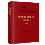 中华影像医学・消化道卷(第3版/配增值)