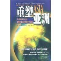 重塑亚洲: 从泡沫经济到可持续经济