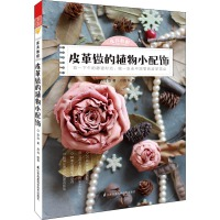 皮具教程 皮革做的植物小配饰 江苏科学技术出版社