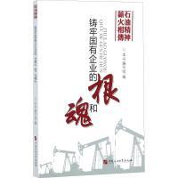 """石油精神 薪火相传 铸牢国有企业的""""根""""和""""魂"""" 中国石油大学出版社"""