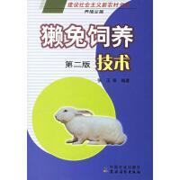獭兔饲养技术(第2版)/建设社会主义新农村书系养殖业篇 张玉 等编著 著作